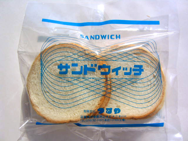サンドウィッチについて<br />