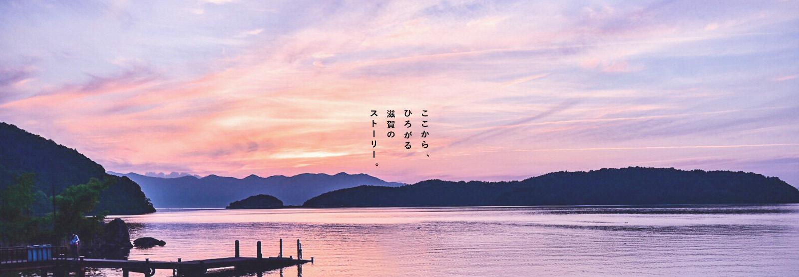 東京都中央区日本橋に「ここ滋賀」オープン