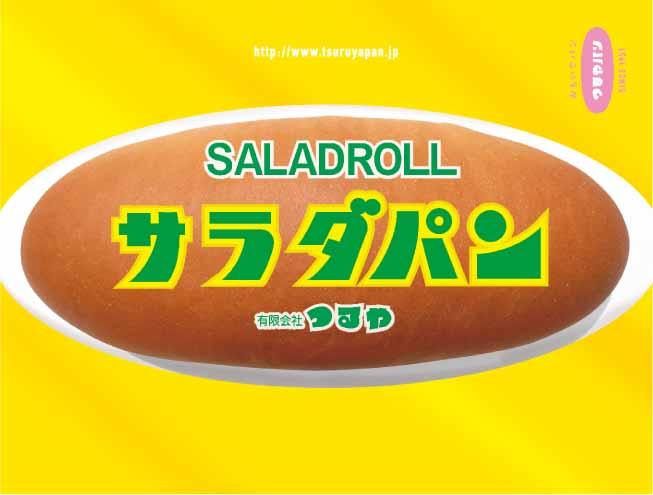 7月のつるやパン東京での販売について