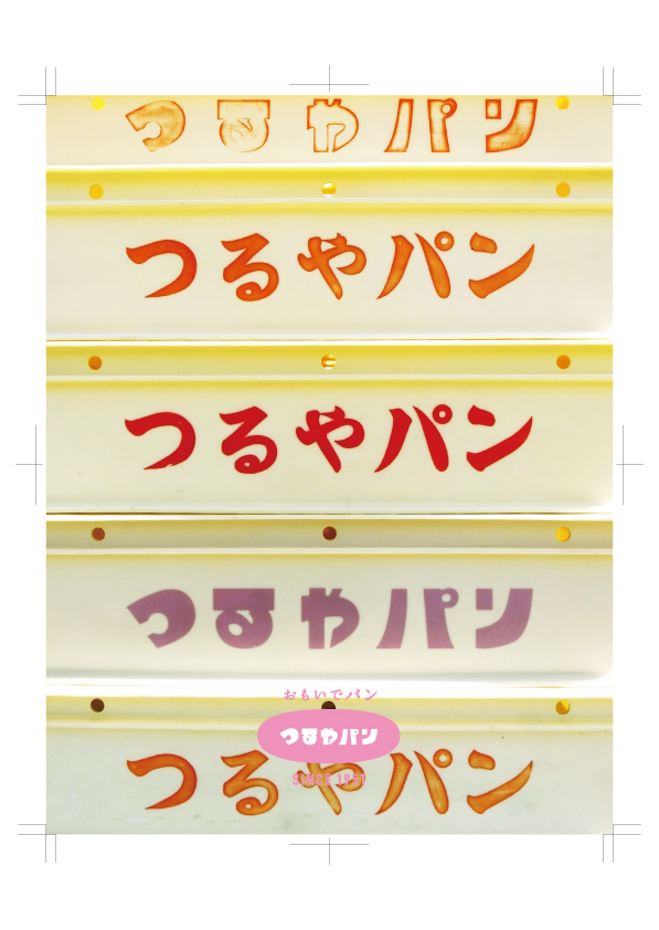 今週末26日(土)は渋谷ヒカリエ販売日です。