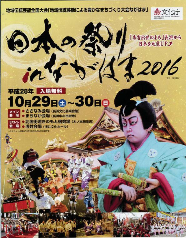 今月29日(土)・30日(日)日本の祭りに出店。
