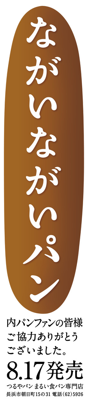 ながいながいパン販売開始!!!