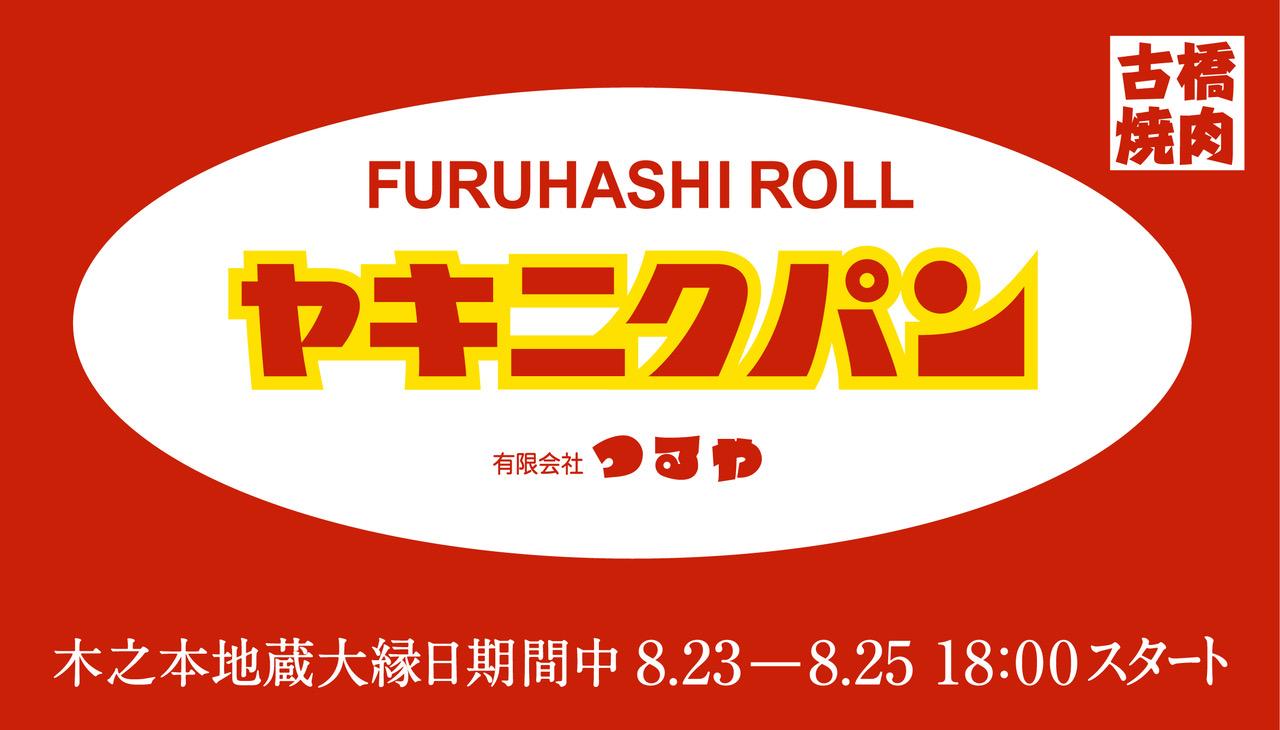 木之本地蔵大縁日「FURUHASHIROLLヤキニクパン」販売!