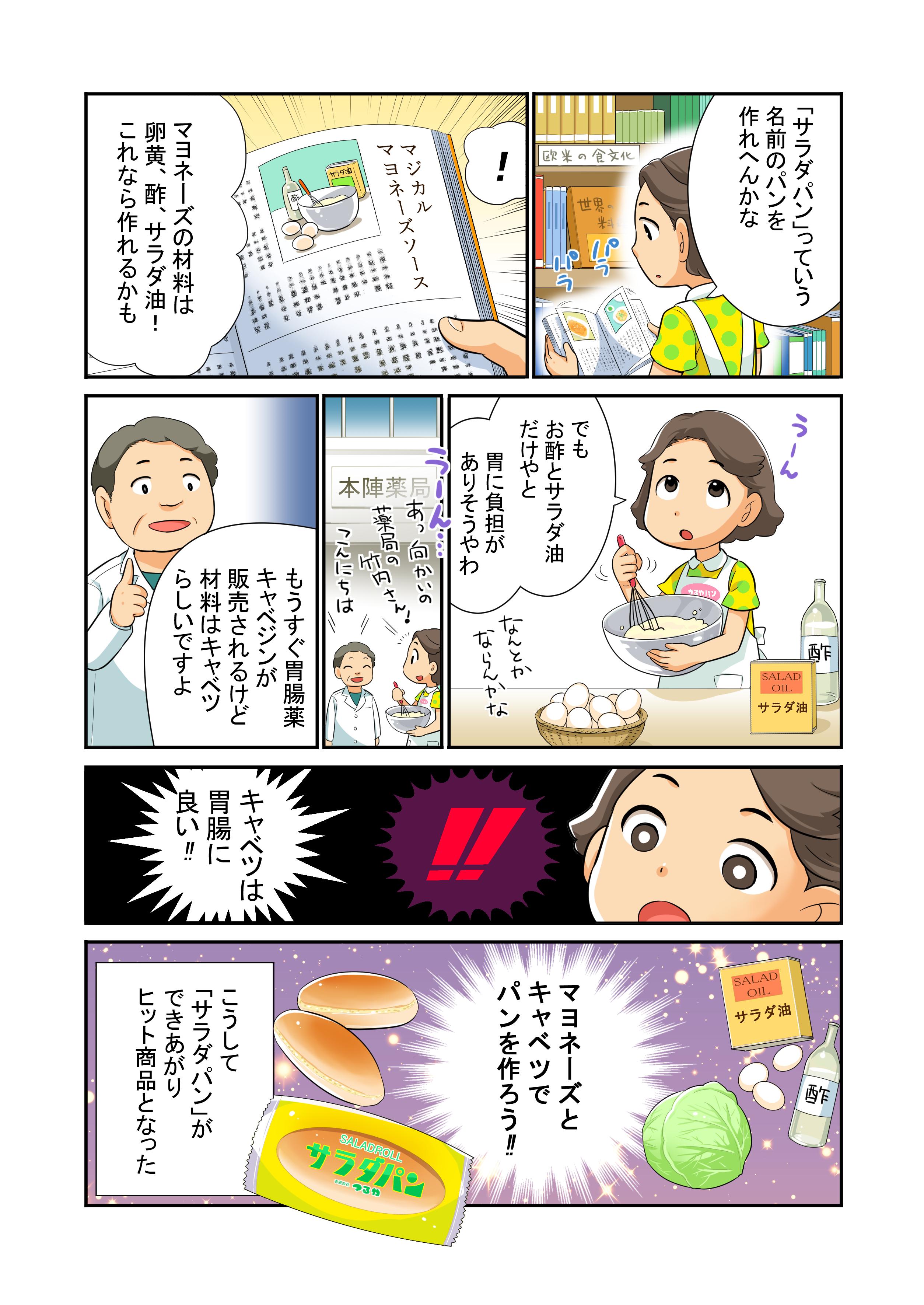 漫画で紹介。つるやパンの歴史7