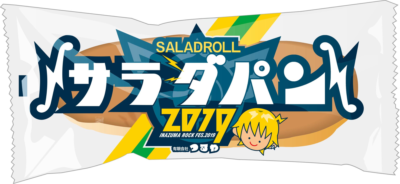 イナズマサラダパン2019販売!!!