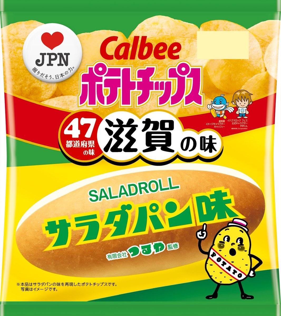 本日よりご当地ポテトチップス カルビーサラダパン味発売開始!