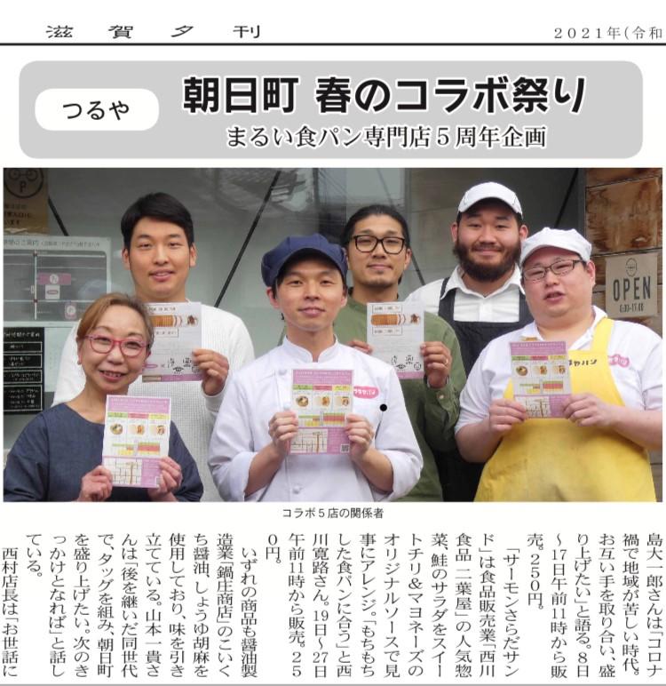長浜まるい食パン専門店5周年「朝日町コラボパン祭」!!
